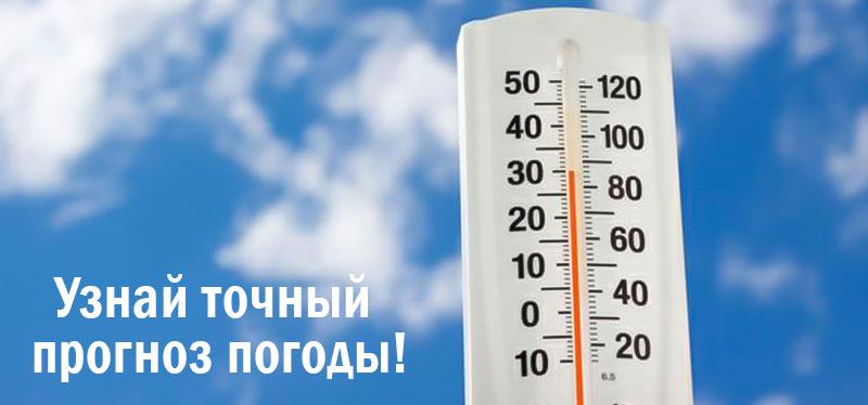 Точный прогноз погоды